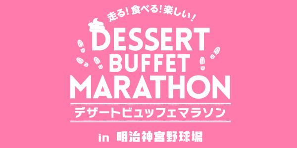 YAKIGASHI tamusaは、甘いもの祭り!デザートビュッフェマラソンに協賛しました!
