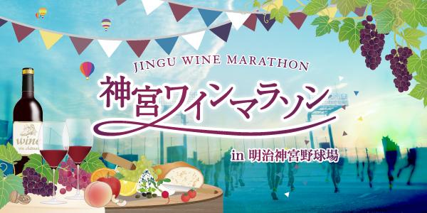 YAKIGASHI tamusaは神宮ワインマラソンに協賛しました!