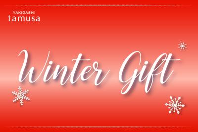 YAKIGASHI tamusa 冬の贈り物2018発売中!焼き菓子や可愛いアイシングクッキー詰合せです。クリスマスの贈り物やお歳暮、お年始のご挨拶などに是非ご利用ください。