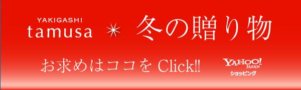 YAKIGASHI tamusa 冬の贈り物2018発売中!ご注文はYahoo!ショッピングからどうぞ!
