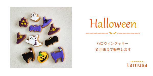 ハロウィンクッキーを10月末まで販売します