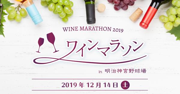 YAKIGASHI tamusaは神宮ワインマラソンに協賛します!