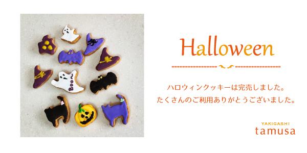 ハロウィンクッキーは完売しました。たくさんのご注文、ありがとうございました!