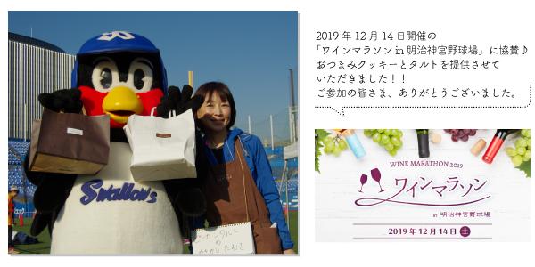 YAKIGASHI tamusaは神宮ワインマラソンに協賛させていただきました!ご参加いただいたランナーの皆さん、そしてスペシャルサポーターのつば九郎さん、ありがとうございました。