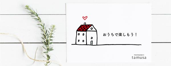おうちで楽しもう!YAKIGASHI tamusaの焼き菓子のご注文はYahoo!ショッピングでどうぞ