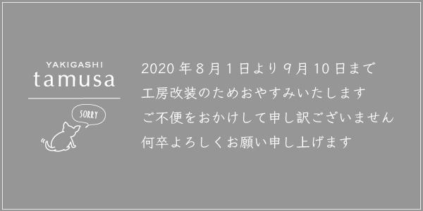YAKIGASHI tamusaは工房改装のため、2020年8月1日から9月10日までお休みします。